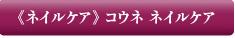 ネイルケア:コウネネイルケア